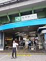 龜有車站北口.jpg