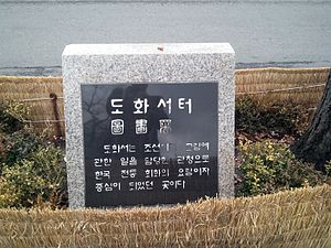 Dohwaseo - Notice about the place where Dohwaseo existed
