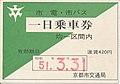 1日乗車券-01.jpg