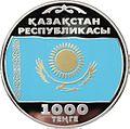 1000tenge-flag averse.jpg