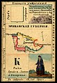 1856. Card from set of geographical cards of the Russian Empire 154.jpg
