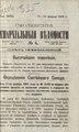1892. Смоленские епархиальные ведомости. № 04.pdf