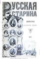 1907, Russkaya starina, Vol 129. №1-3.pdf