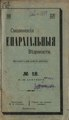 1910. Смоленские епархиальные ведомости. № 18.pdf