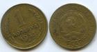 1Kopek1933.PNG
