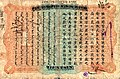 1 Dollar - Chili (Chihli) Provincial Bank (1916) 02.jpg
