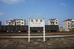201612 Nameboard of Lepingshi Station.jpg