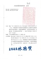 20170427 行政院農業委員會 農防字第1061471449號公告.pdf