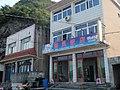 330国道边的娇凤饭店 - panoramio.jpg