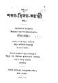 4990010052378 - Shankar-Bijoy-Jyanti Grantha Ed. 1st, Mitra, Kashidas, 272p, Religion, bengali (1871).pdf