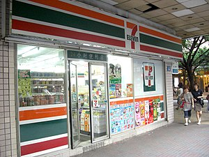 7-Eleven - 7-Eleven in Yuexiu District, Guangzhou, China