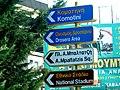 A@a main road to komotini greece - panoramio.jpg