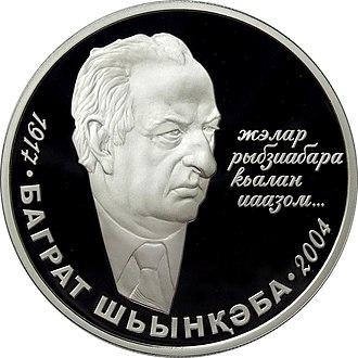 Bagrat Shinkuba - Reverse side of a 10 apsar commemorative coin minted in 2009 featuring Bagrat Shinkuba