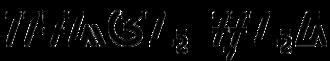 Sundanese script - Image: Aksara Sunda