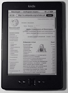 Amazon Kindle Paperwhite 1st Generation 64 Bit