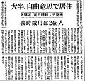 Asahi Shimbun newspaper clipping (13 July 1959 issue).jpg