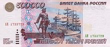 Banknote 500000 rubles (1995) front.jpg