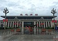 Baojinan Railway Station (20171003122356).jpg