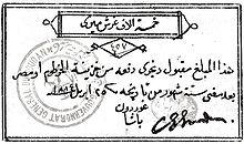 [Bild: 220px-Belagerungsgeld_Khartum_1885_mit_U...Pascha.jpg]