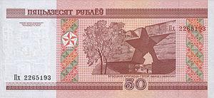 Belarus-2000-Bill-50-Reverse