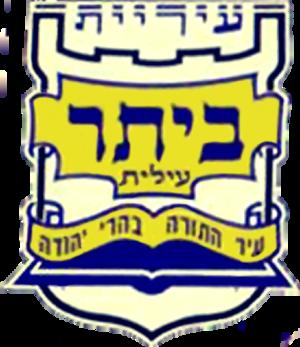 Beitar Illit - Image: Betar Illit COA