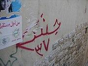 Bethlehem-pflpgraffiti