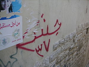 Popular Front for the Liberation of Palestine - PFLP graffiti in Bethlehem
