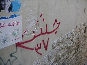 Popular Front for the Liberation of Palestine - PFLP graffiti in Bethlehem