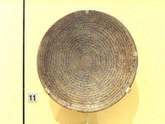 Mandaic alphabet - Image: Bowl with incantation to protect Anush Busai and his family against bad luck, Mandean in Mandaic language and script, southern Mesopotamia, c. 200 600 AD Royal Ontario Museum DSC09712