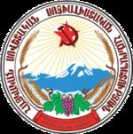 Армянская ССР (герб Армянская ССР)