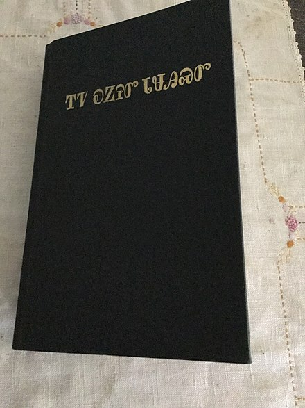 Cherokee Heritage Center - New Hope Church - Bible cover in Cherokee script (2015-05-27 14.09.44 by Wesley Fryer) Cherokee Heritage Center - New Hope Church - Bible cover in Cherokee script (2015-05-27 14.09.44 by Wesley Fryer).jpg