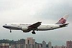 China Airlines Airbus A300B4-220 B-190 (29650285264).jpg