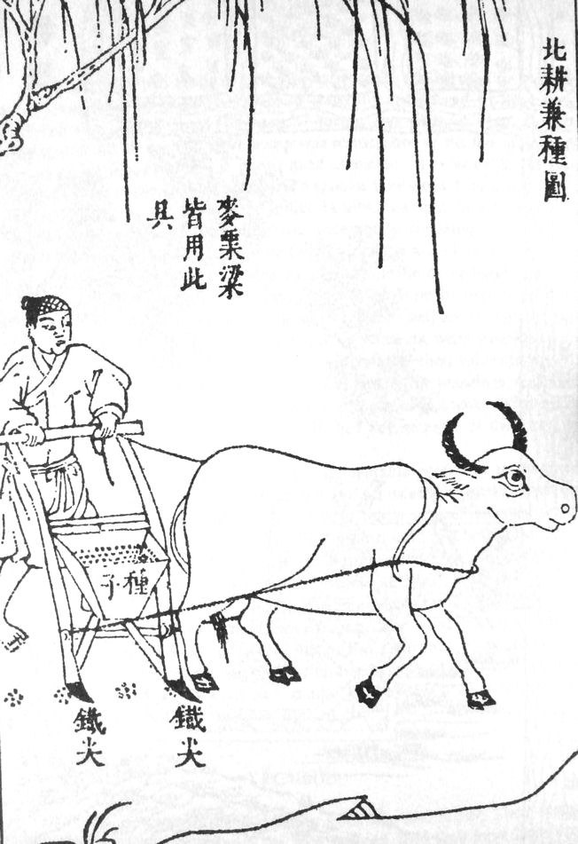 ChineseSeedDrill1637