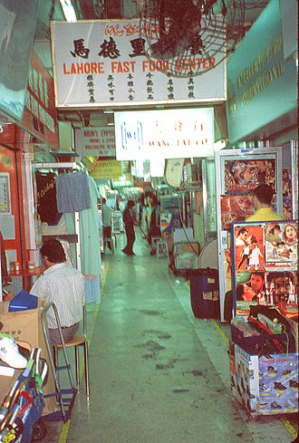 Chungking Express - Image: Chungking interior
