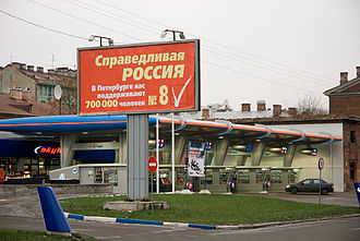 A Just Russia - A Just Russia election poster in Saint Petersburg in November 2007, one month before the Duma elections in which the party received 16% of the votes from the city