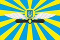 Flag of the Ukrainian Air Force 1997.png
