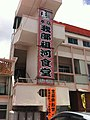 Gabusoka, Nago, Okinawa Prefecture 905-1155, Japan - panoramio.jpg