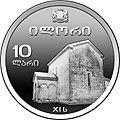 Georgia 10 lari silver coin 2009 rev.jpg