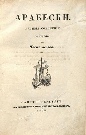 Arabesques (short story collection) - Image: Gogol Arabesk