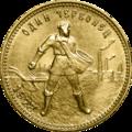 Gold Chervonets 1978 reverse.png
