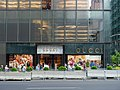 Gucci NYC Flagship (48064046878).jpg