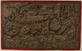 Gulzar Calligraphic Panel WDL102.png