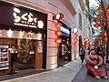 HK 灣仔 Wan Chai 囍歡里 Lee Tung Avenue shop n red lanterns March 2020 SS2 09.jpg