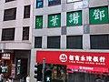HK 灣仔 Wan Chai 軒尼詩道 Hennessy Road October 2018 SSG Yip Tse n Tang lawyers n CMB Wing Lung Bank CNT Tower shops.jpg