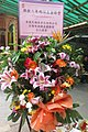 HK 西營盤 Sai Ying Pun 香港 中山紀念公園 Dr Sun Yat Sen Memorial Park 香港盂蘭勝會 Ghost Yu Lan Festival offering flowers sign Sept 2017 IX1 03.jpg