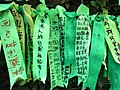 HK Admiralty Tamar Square Ribbon message 022 Green Sept-2012.JPG