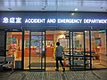 HK CSW 明愛醫院 Caritas Medical Centre Wai Shun Block sign 急症室 Accident and Emergency Dept entrance auto door Nov-2013.JPG