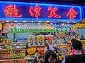 HK Causeway Bay 百德新街 Paterson Street 龍津美食 food drink take-away shop neon sign Mar-2013 香港大廈 Hong Kong Mansion.JPG