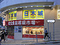 HK Kwun Tong evening Tai Hing Building 聯安街 Luen On Street sign Japan Home Centre City Kai Bo Food shops a.jpg