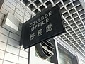 HK Mid-levels Bonham Road 聖保羅書院 Saint Paul's College 開放日 Exhibition Day sign 校務處 College Office Nov-2011.jpg